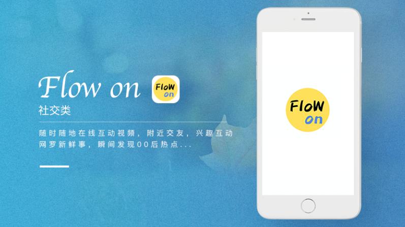 Flow社交平台