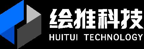 杭州绘推科技