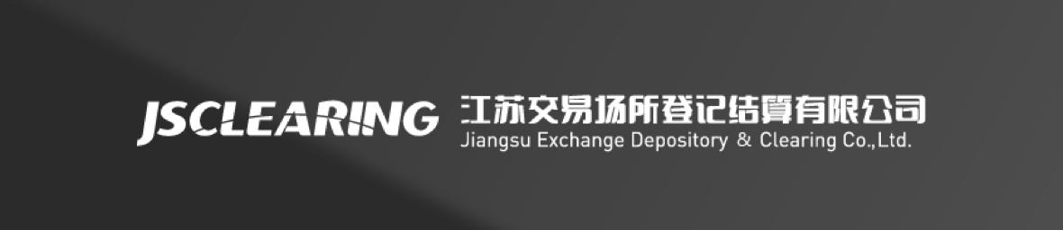 江苏交易场所登记结算有限公司